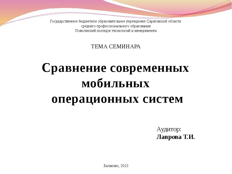 Государственное бюджетное образовательное учреждение Саратовской области сред...