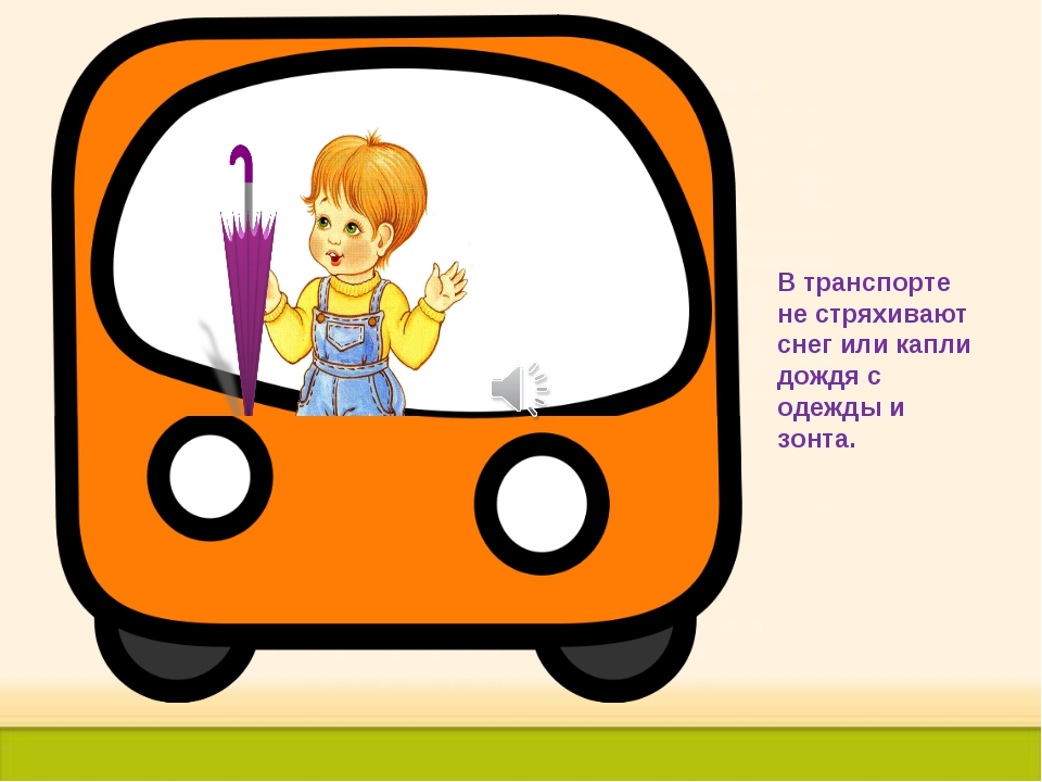 В транспорте не стряхивают снег или капли дождя с одежды и зонта.