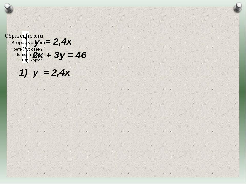 у = 2,4х 2х + 3у = 46 у = 2,4х Журнал «Математика» №17/2011