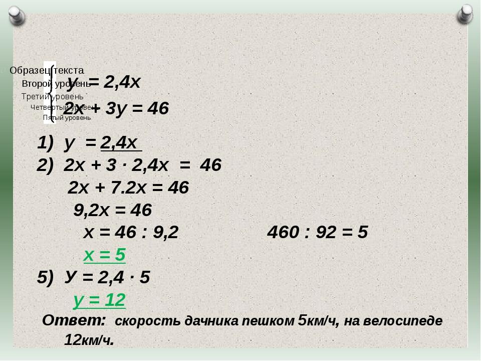у = 2,4х 2х + 3у = 46 у = 2,4х 2х + 3 · 2,4х = 46 2х + 7.2х = 46 9,2х = 46 х...