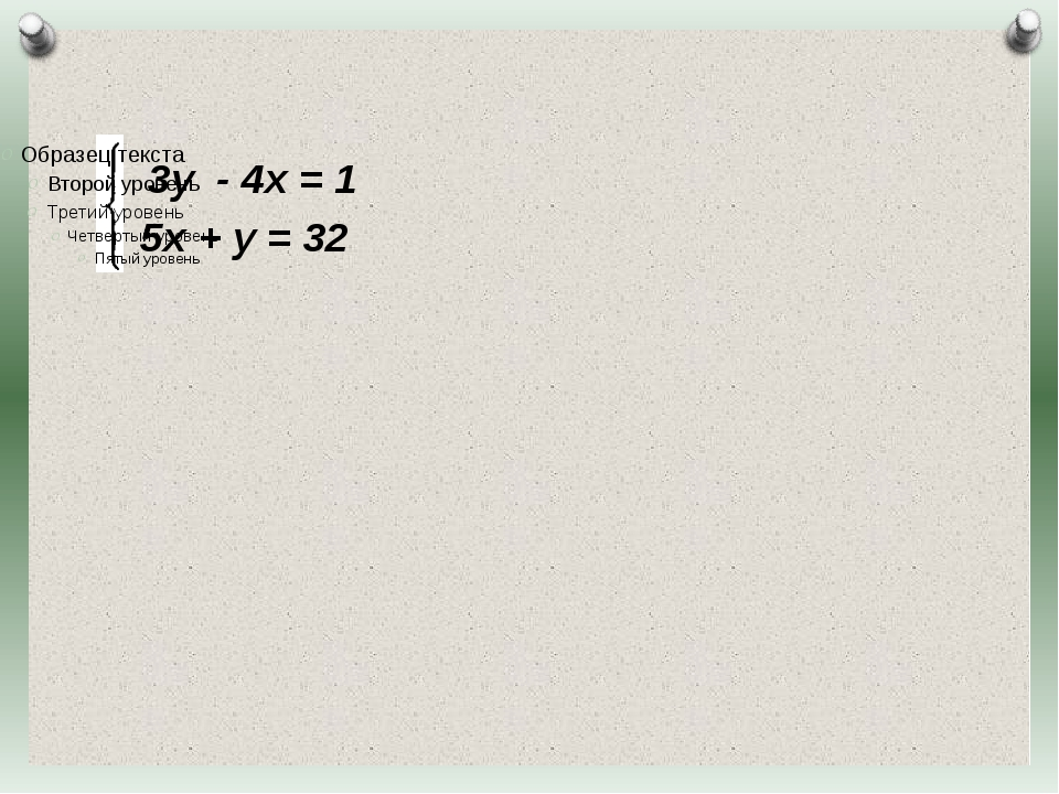 3у - 4х = 1 5х + у = 32 Журнал «Математика» №17/2011
