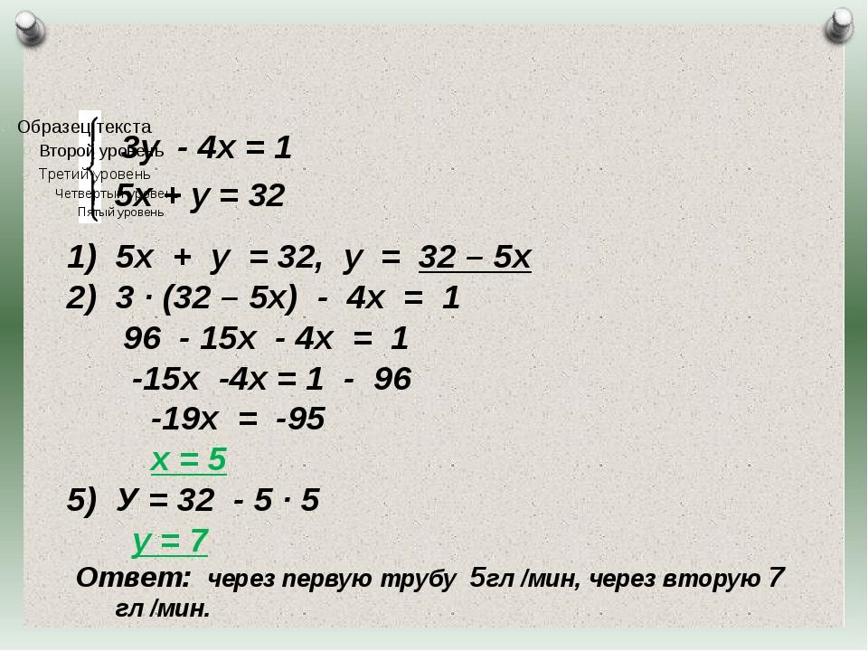 3у - 4х = 1 5х + у = 32 5х + у = 32, у = 32 – 5х 3 · (32 – 5х) - 4х = 1 96 -...