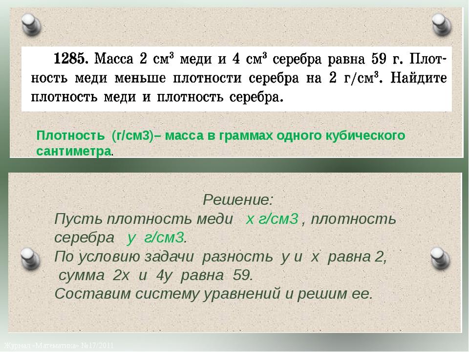 Решение: Пусть плотность меди х г/см3 , плотность серебра у г/см3. По условию...