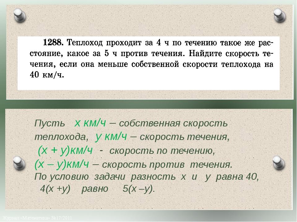 Пусть х км/ч – собственная скорость теплохода, у км/ч – скорость течения, (х...