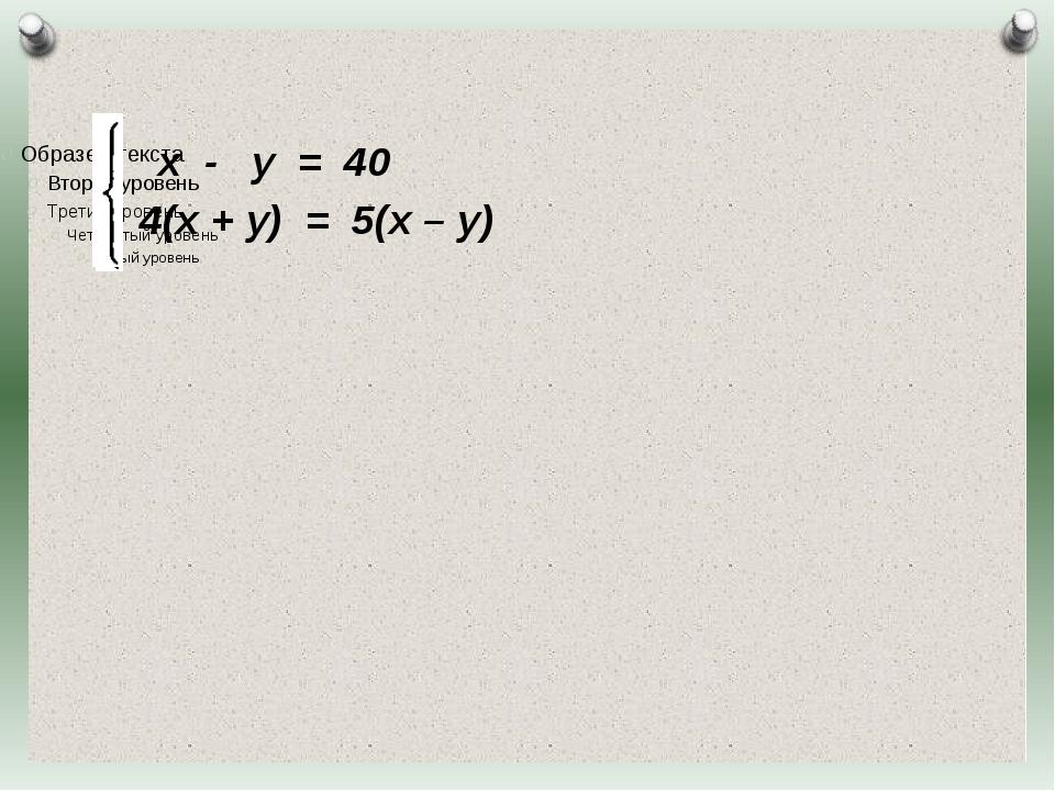 х - у = 40 4(х + у) = 5(х – у) Журнал «Математика» №17/2011