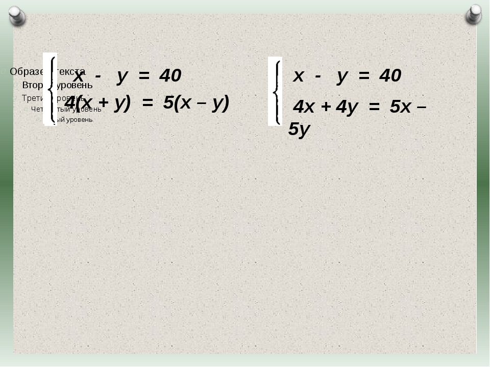 х - у = 40 4(х + у) = 5(х – у) х - у = 40 4х + 4у = 5х – 5у Журнал «Математи...