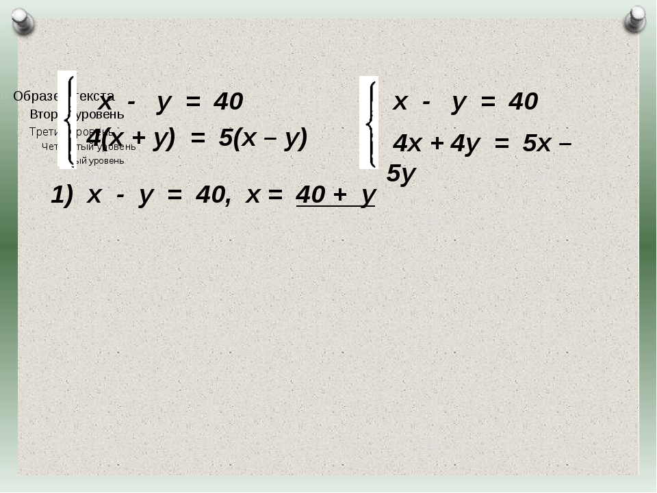 х - у = 40 4(х + у) = 5(х – у) х - у = 40, х = 40 + у х - у = 40 4х + 4у = 5...