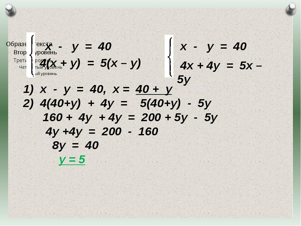 х - у = 40 4(х + у) = 5(х – у) х - у = 40, х = 40 + у 4(40+у) + 4у = 5(40+у)...