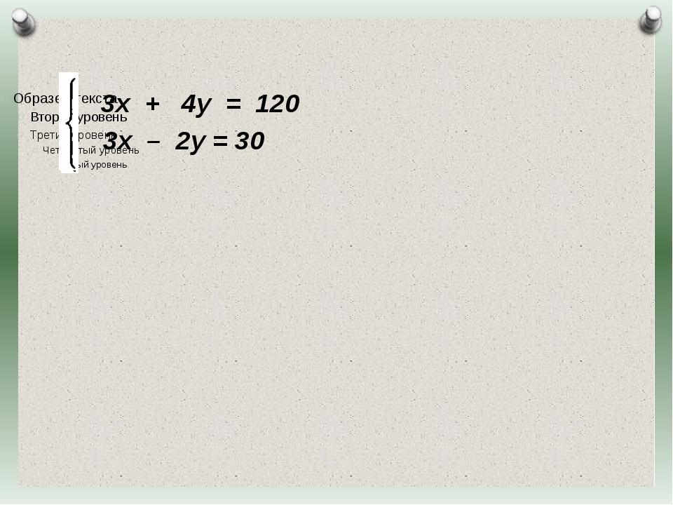 3х + 4у = 120 3х – 2у = 30 Журнал «Математика» №17/2011