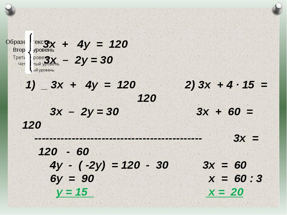 3х + 4у = 120 3х – 2у = 30 1) _ 3х + 4у = 120 2) 3х + 4 · 15 = 120 3х – 2у =...