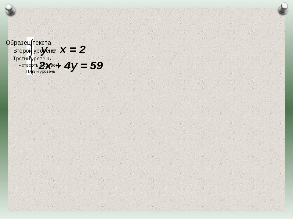 у – х = 2 2х + 4у = 59 Журнал «Математика» №17/2011
