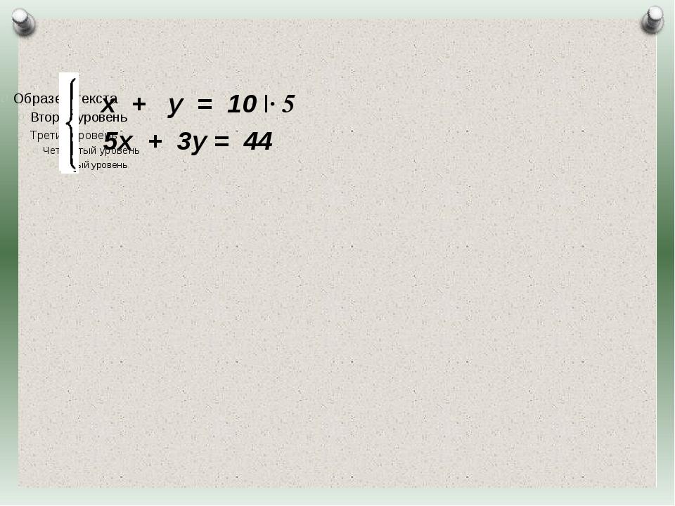 х + у = 10  · 5 5х + 3у = 44 Журнал «Математика» №17/2011