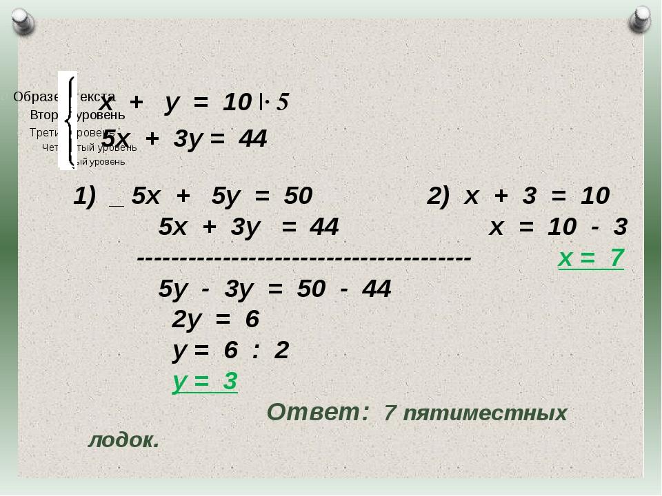х + у = 10  · 5 5х + 3у = 44 1) _ 5х + 5у = 50 2) х + 3 = 10 5х + 3у = 44 х...