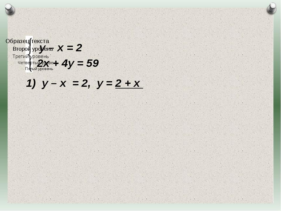 у – х = 2 2х + 4у = 59 у – х = 2, у = 2 + х Журнал «Математика» №17/2011