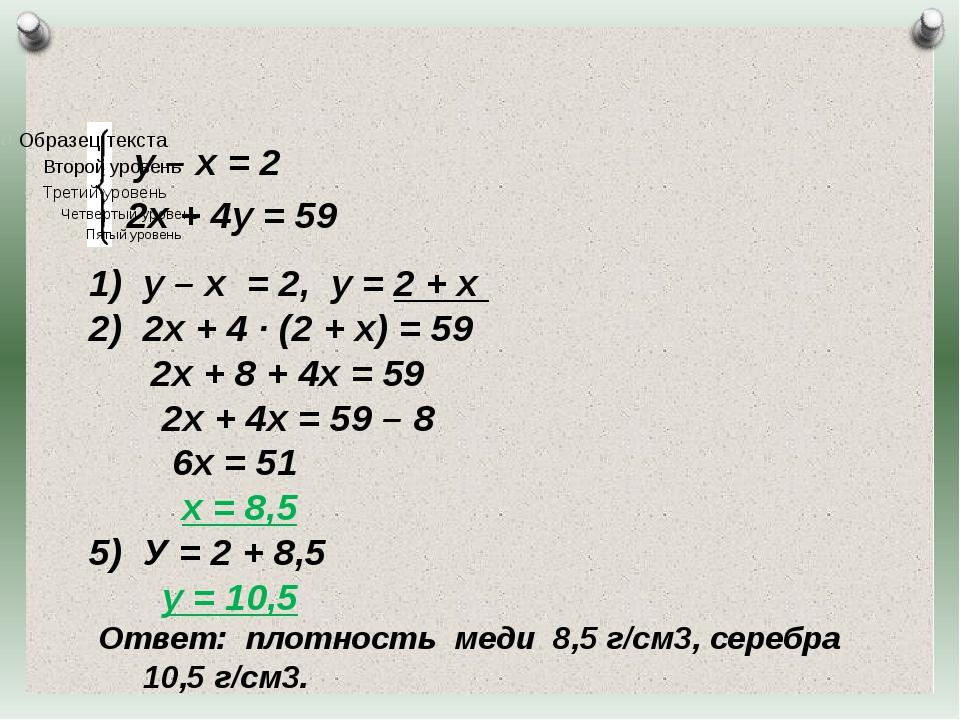 у – х = 2 2х + 4у = 59 у – х = 2, у = 2 + х 2х + 4 · (2 + х) = 59 2х + 8 + 4х...