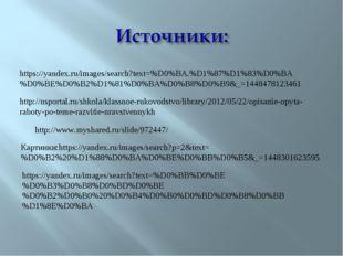 Картинки:https://yandex.ru/images/search?p=2&text=%D0%B2%20%D1%88%D0%BA%D0%BE