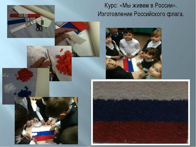 Курс: «Мы живем в России». Изготовление Российского флага.