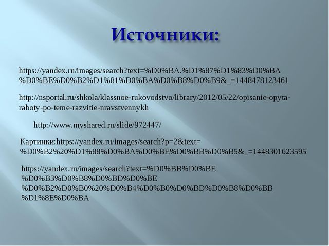 Картинки:https://yandex.ru/images/search?p=2&text=%D0%B2%20%D1%88%D0%BA%D0%BE...