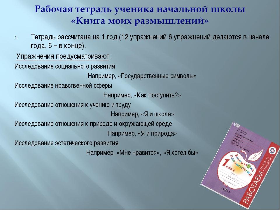 Тетрадь рассчитана на 1 год (12 упражнений 6 упражнений делаются в начале год...