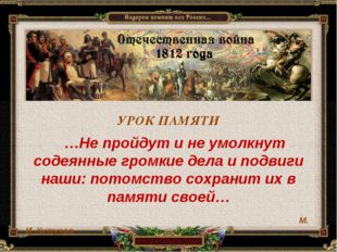 …Не пройдут и не умолкнут содеянные громкие дела и подвиги наши: потомство с