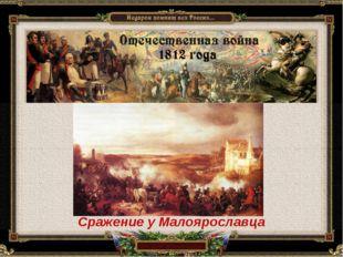 Сражение у Малоярославца