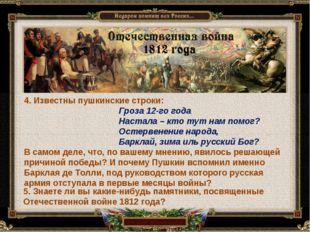 4. Известны пушкинские строки: Гроза 12-го года Настала – кто тут нам помог?