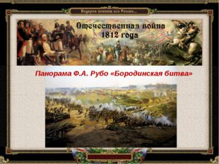 Панорама Ф.А. Рубо «Бородинская битва»
