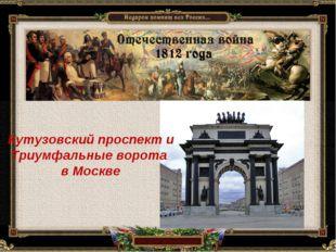 Кутузовский проспект и Триумфальные ворота в Москве