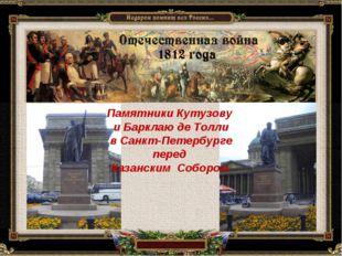Памятники Кутузову и Барклаю де Толли в Санкт-Петербурге перед Казанским Собо
