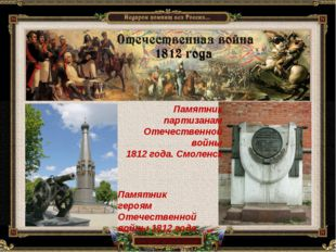 Памятник партизанам Отечественной войны 1812 года. Смоленск Памятник героям О