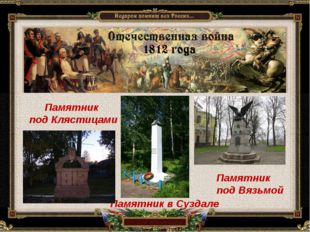 Памятник в Суздале Памятник под Клястицами Памятник под Вязьмой
