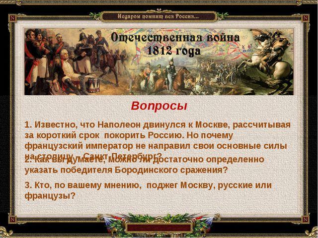 Вопросы 1. Известно, что Наполеон двинулся к Москве, рассчитывая за короткий...