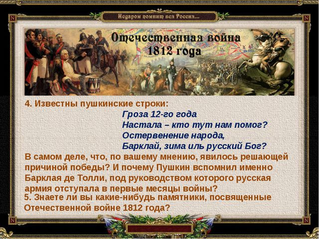 4. Известны пушкинские строки: Гроза 12-го года Настала – кто тут нам помог?...