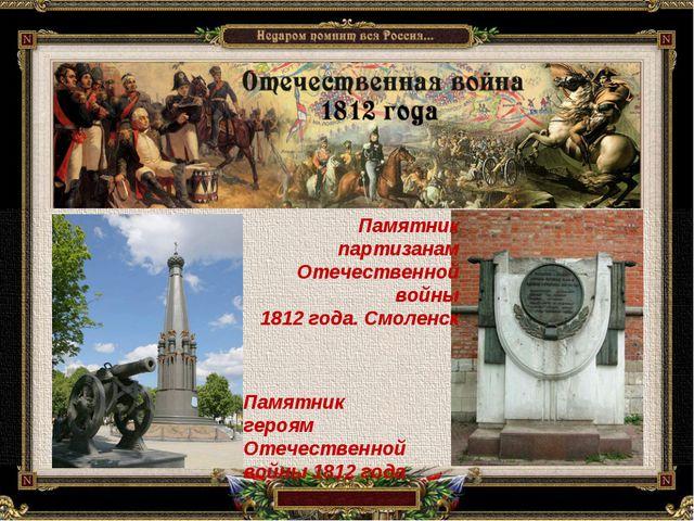 Памятник партизанам Отечественной войны 1812 года. Смоленск Памятник героям О...
