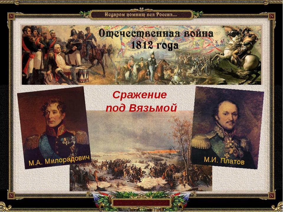 М.А. Милорадович М.И. Платов Сражение под Вязьмой