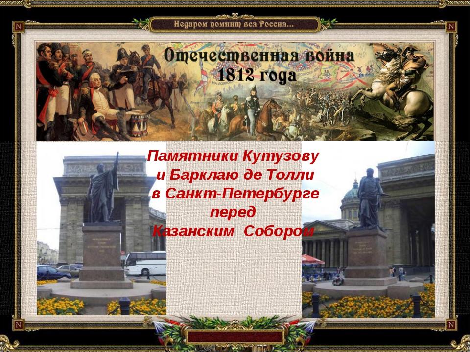 Памятники Кутузову и Барклаю де Толли в Санкт-Петербурге перед Казанским Собо...