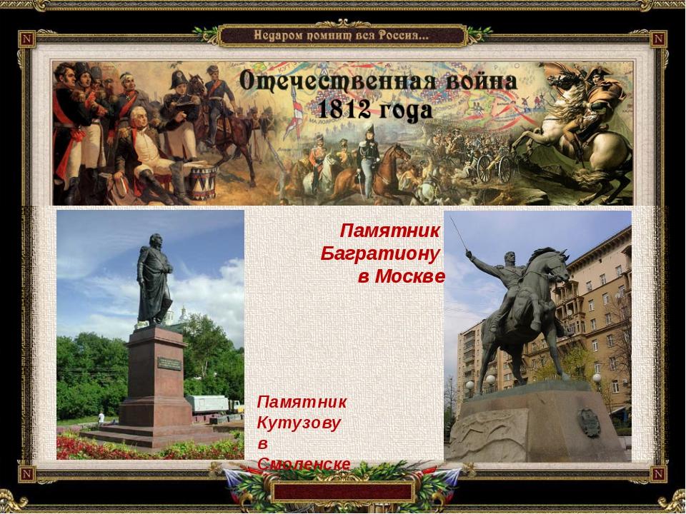 Памятник Кутузову в Смоленске Памятник Багратиону в Москве