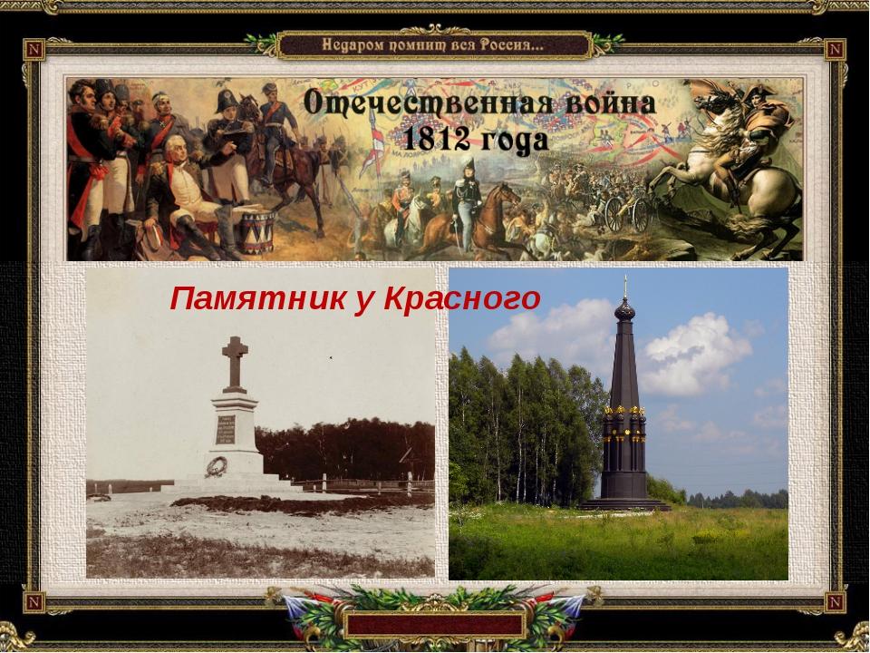 Памятник у Красного
