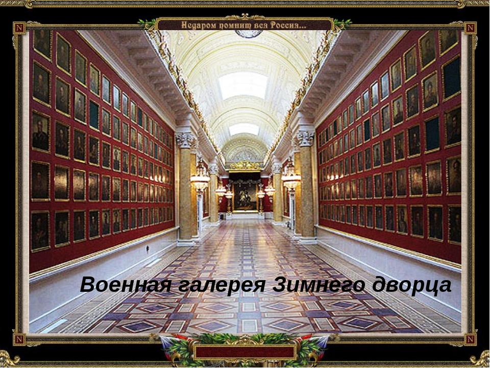 Военная галерея Зимнего дворца