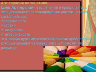 Арт-терапия на занятиях. Цель Арттерапии- это лечение и профилактика эмоцион