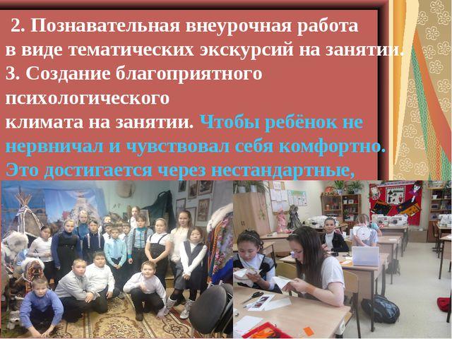 2. Познавательная внеурочная работа ввиде тематических экскурсий на занятии...