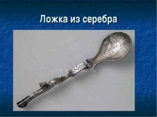 Ложка из серебра