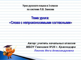 Урок русского языка в 3 классе по системе Л.В. Занкова Тема урока: «Слова с н