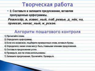 2. Составьте и запишите предложение, вставляя пропущенные орфограммы. Режиссё