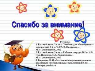Спасибо за внимание! Ресурсы: 1. Русский язык. 3 класс. Учебник для общеобраз