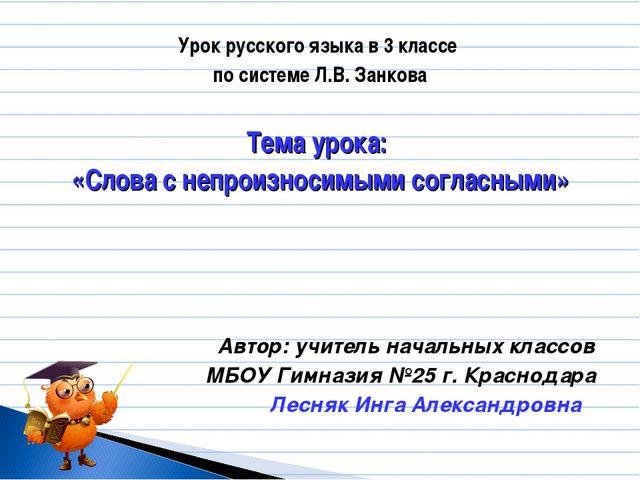 Урок русского языка в 3 классе по системе Л.В. Занкова Тема урока: «Слова с н...