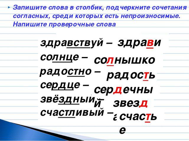 Запишите слова в столбик, подчеркните сочетания согласных, среди которых есть...