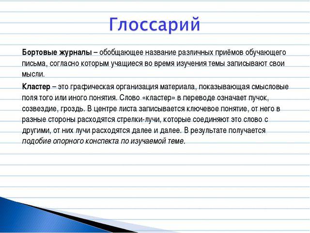 Бортовые журналы – обобщающее название различных приёмов обучающего письма, с...