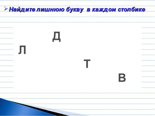 Найдите лишнюю букву в каждом столбике
