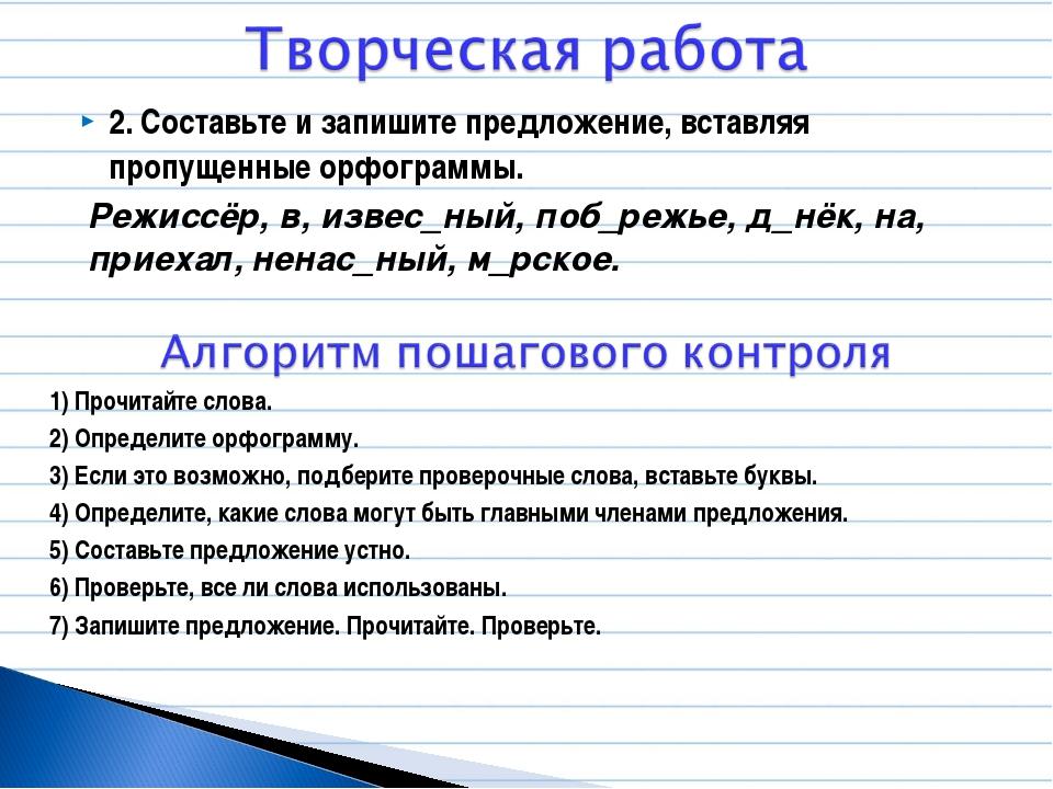 2. Составьте и запишите предложение, вставляя пропущенные орфограммы. Режиссё...